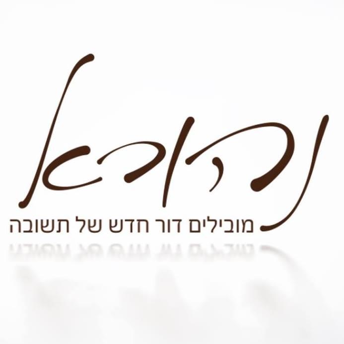 נהורא – מובילים דור חדש של תשובה