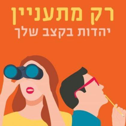 המדריך לחוזר בתשובה – כך תעשו את זה נכון הכתבה של דרור יהב בישראל היום